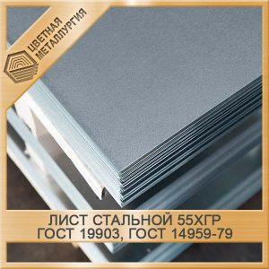 Лист стальной 55ХГР ГОСТ 19903, ГОСТ 14959-79