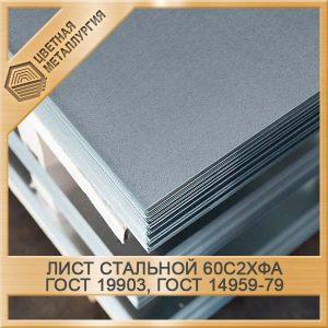 Лист стальной 60С2ХФА ГОСТ 19903, ГОСТ 14959-79